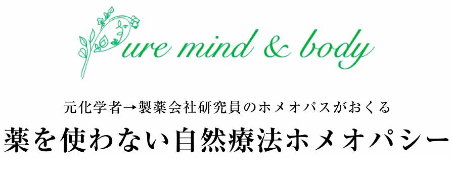 Pure mind & body